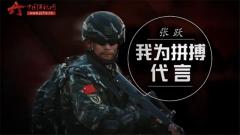 20170620《军旅人生》张跃:我为拼搏代言