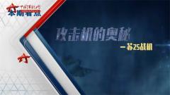 20170625《军事科技》苏-25战机的奥秘