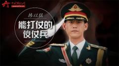 20170630《军旅人生》韩以猛:能打仗的仪仗兵
