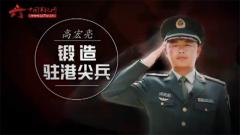 20170629《军旅人生》高宏亮:锻造驻港尖兵