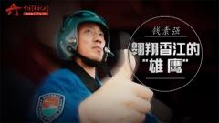 20170628《军旅人生》钱素强:翱翔香江的雄鹰