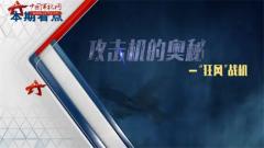 """20170701《军事科技》""""狂风""""战机"""