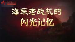 20170702《军迷淘天下》海军老战机的闪光记忆