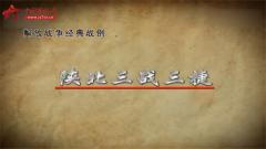 20170701《百战经典》陕北三战三捷