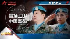 20170703《军旅人生》雷场上的中国蓝盔