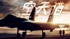 描绘未来空中作战:现代空战电影《空天猎》杀青