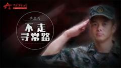 20170710《军旅人生》李玉兵:不走寻常路