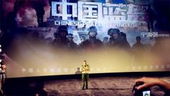 2017中国军事影视节在南昌举行