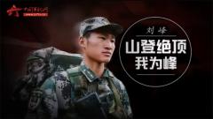 20170712《军旅人生》刘峰:山登绝顶我为峰