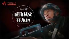 20170713《军旅人生》赵世朋:成功其实并不远