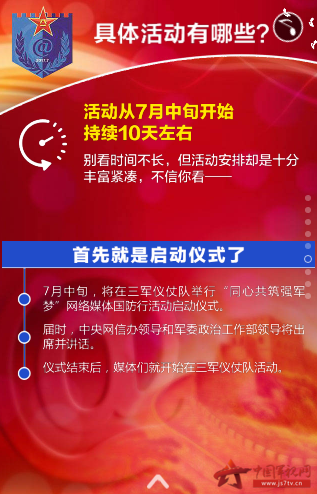 """""""網絡媒體國防行•2017""""即將啟動"""
