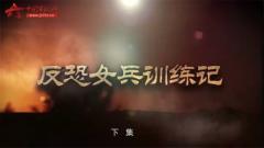 20170714《军事纪实》反恐女兵训练记(下)
