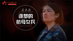 20170717《军旅人生》吴冬燕:逐梦的航母女兵