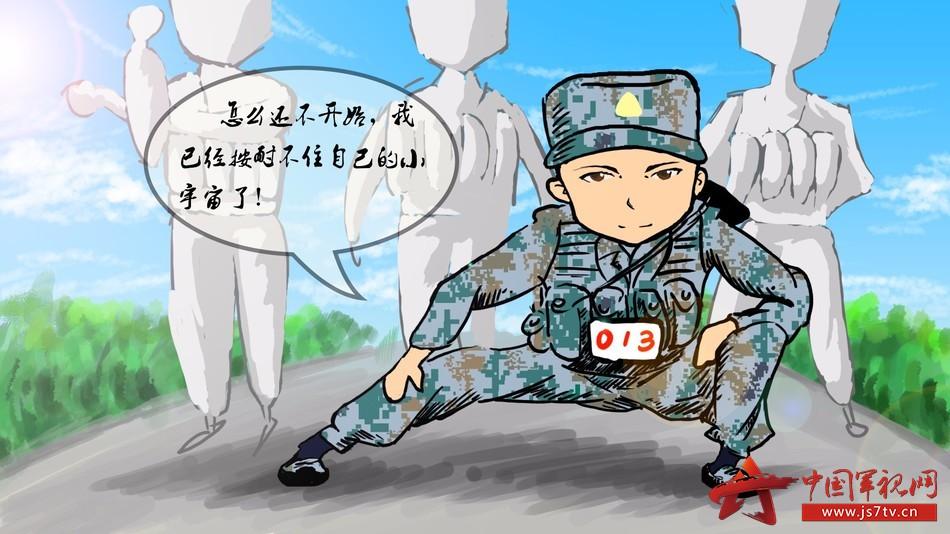 漫画丨武装5公里的心路历程 - 中国军视网