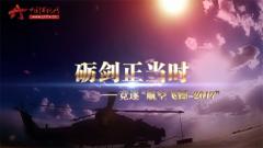 """20170719军事纪实 """"航空飞镖-2017"""""""