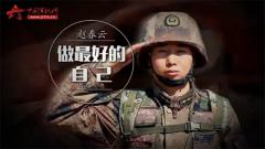 20170720《军旅人生》赵春云:做最好的自己