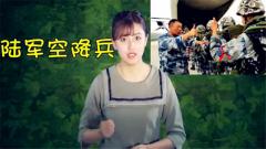 《军事嘚吧》:将军为什么还要亲自叠伞?