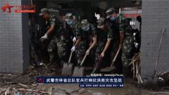 武警吉林省总队官兵打响抗洪救灾攻坚战