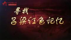 20170716《军迷淘天下》寻找吕梁红色记忆 上
