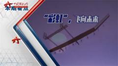 """20170715《军事科技》 """"彩虹""""飞向未来"""