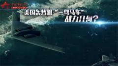 20170722《军事科技》美国轰炸机三驾马车