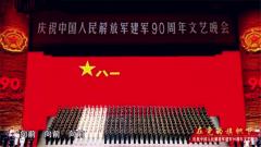 【全程视频】建军90周年文艺晚会《在党的旗帜下》