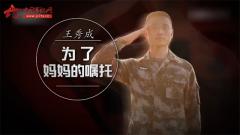 20170726《军旅人生》 王秀成