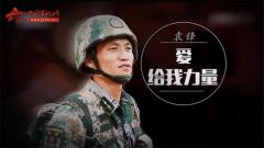 20170727 《军旅人生》袁锋:爱 给我力量