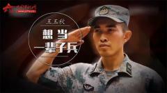 20170724《军旅人生》 王玉秋:想当一辈子兵