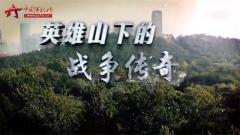 20170730《军迷淘天下》英雄山下的战争传奇
