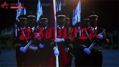 20170803《军事纪实》探访国旗护卫队(上)