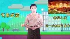 《军事嘚吧》:气象武器真的这么神吗?