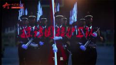 20170804《军事纪实》探访国旗护卫队(下)