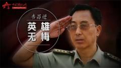 20170807《军旅人生》韦昌进:英雄无悔