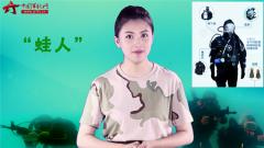 """《军事嘚吧》日本""""蛙人""""抵近中国军舰我海军如何应对"""