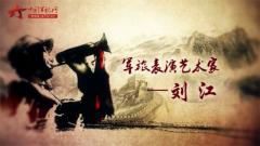20170811《军旅文化大视野》刘江