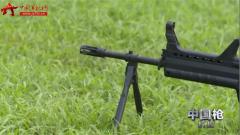 20170812《军事科技》中国枪③机枪