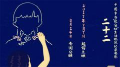 """三万余人众筹""""慰安妇""""纪录电影《二十二》公映"""