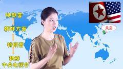 《军事嘚吧》:美朝互怼 关岛到底有没有危险