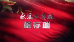 20170817《军旅人生》董存瑞(下)