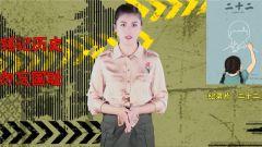 《军事嘚吧》:穿日本军装,作秀还是作死?