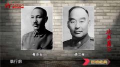 20170826《百战经典》决胜蒲江