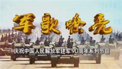 20170826《军营大舞台》军歌嘹亮