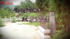 20170827《军迷淘天下》八路军团长的双墓之谜