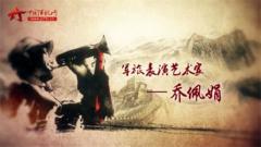 20170825《军旅文化大视野》乔佩娟 李铎