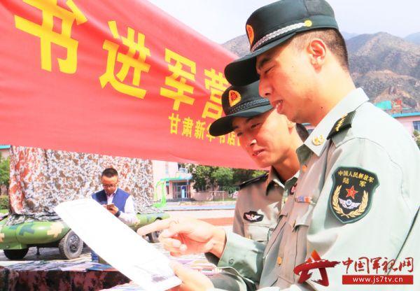 """第76集团军某旅开展""""好书进军营""""活动"""