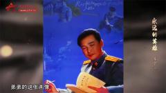 20170828《军旅人生》苏宁(上)