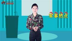 《军事嘚吧》:大眼菁盘点一周军事最新闻