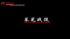 20170729《百战经典》莱芜战役