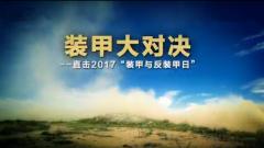 20170902《军事科技》装甲大对决(上)